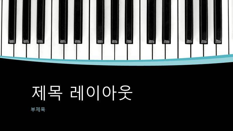 음악 곡선 프레젠테이션(와이드스크린)