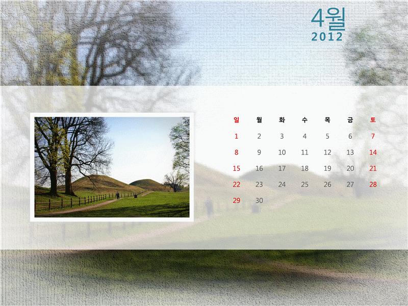 2012년 사진 달력 - 2분기