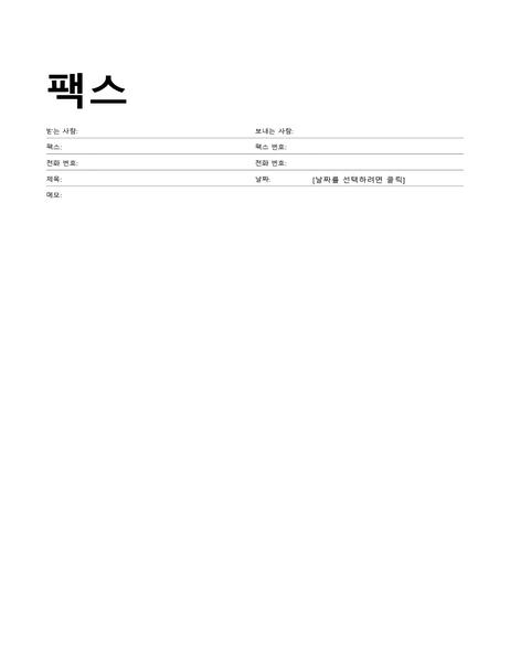 표준 팩스