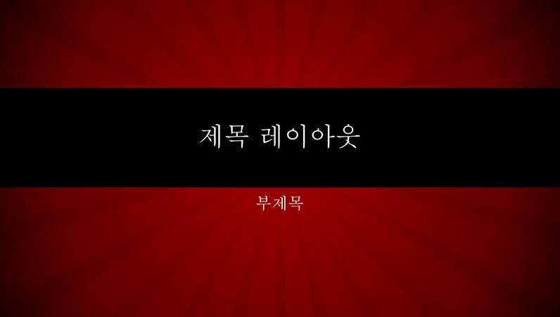 빨간색 방사형 선 프레젠테이션(와이드스크린)