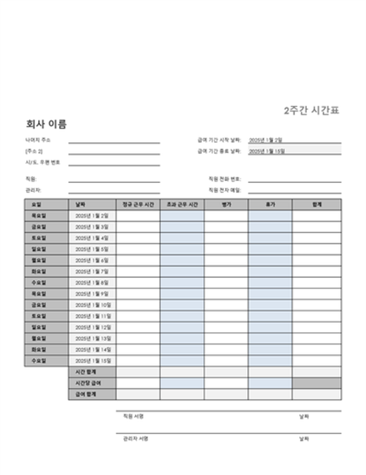 병가와 휴가 정보가 포함된 2주간 시간표