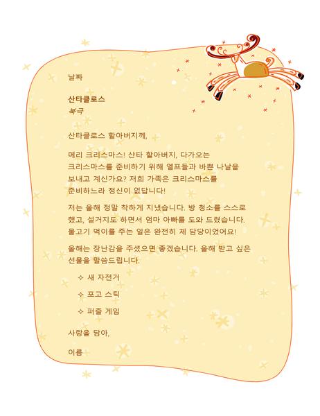 산타 할아버지에게 보내는 편지