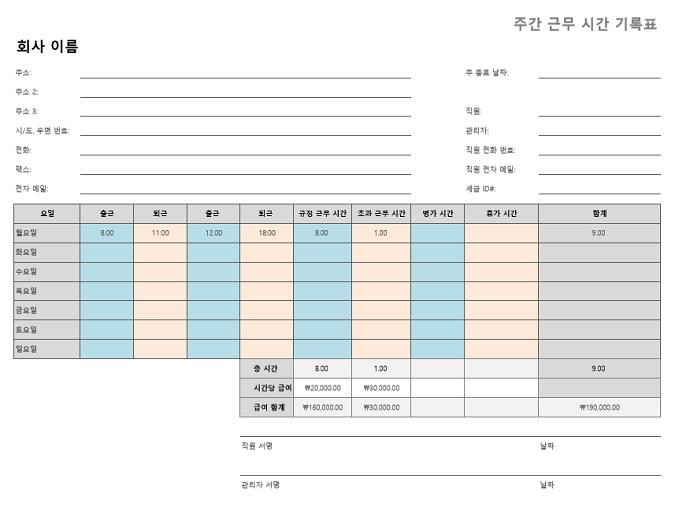 주간 근무 시간 기록표(8 1/2 x 11, 가로)