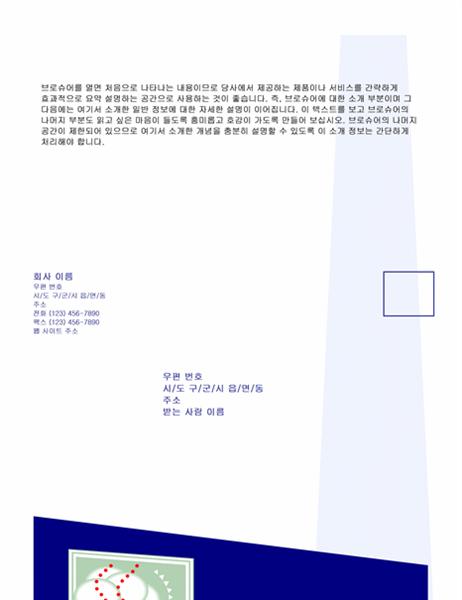 비즈니스 브로슈어(21.59cm x 35.56cm, 세로, 3단, 2페이지, 우편물)