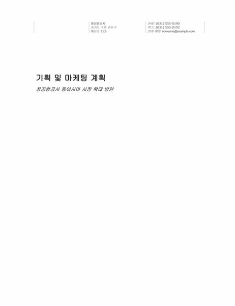 업무 보고서(전문가형)
