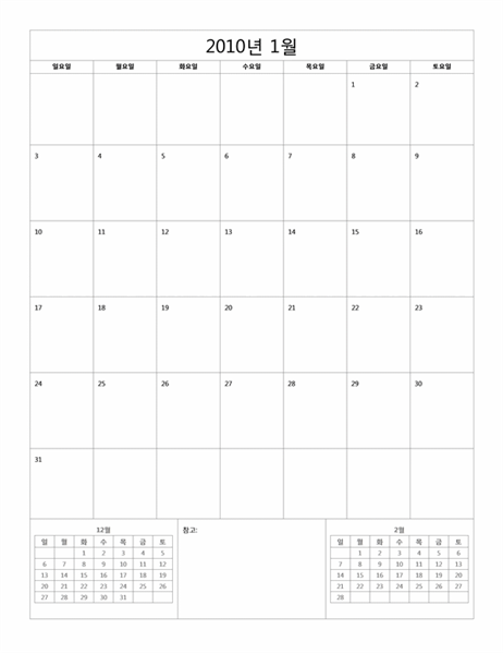 2010년 달력(기본 디자인, 월요일 - 일요일)