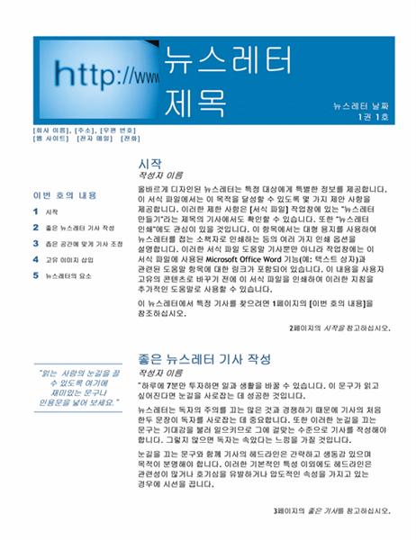 회사 뉴스레터(2열, 비대칭, 4페이지, 우편물 없음)