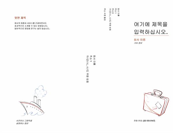 가격 목록 브로슈어(액세서리 디자인, 우편물)
