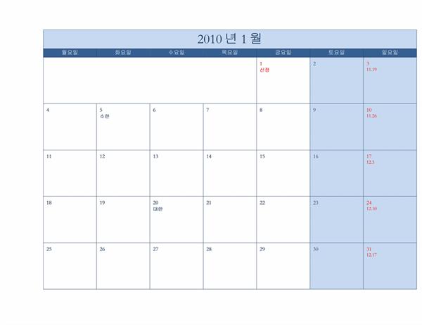 2010년 달력(기본 파랑 디자인, 월요일 - 일요일) (음력 달력 포함)