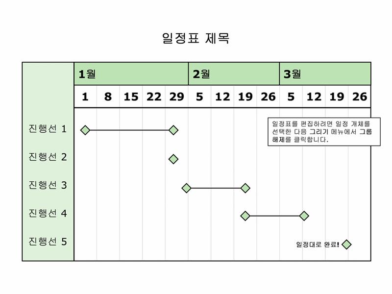 3개월 일정표