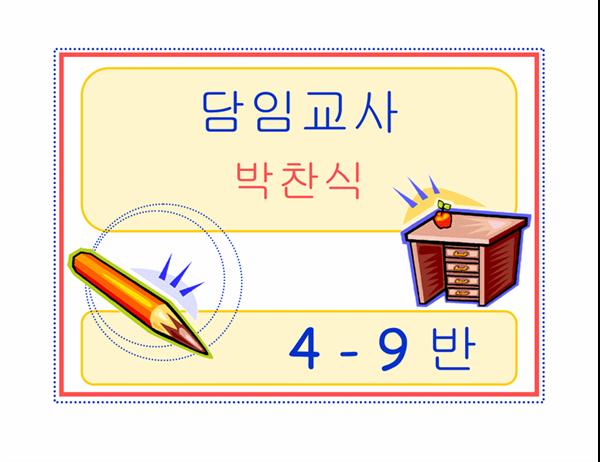 교실 표지판(초등 학교)