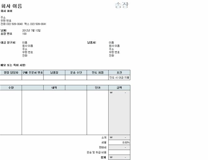 세금, 배송 및 처리 비용이 계산되는 판매 송장