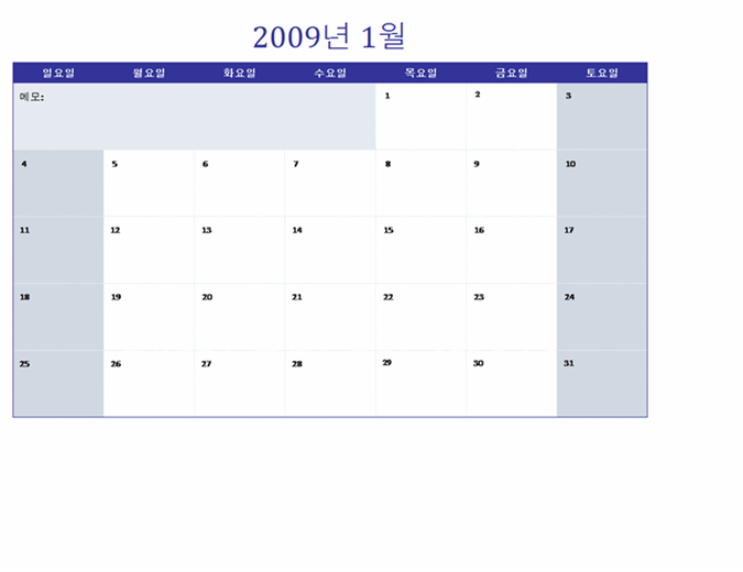 2009년 달력(여러 장의 워크시트)
