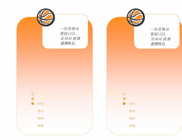 농구 경기 관람 초대장