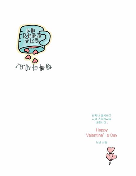 발렌타인 데이 카드