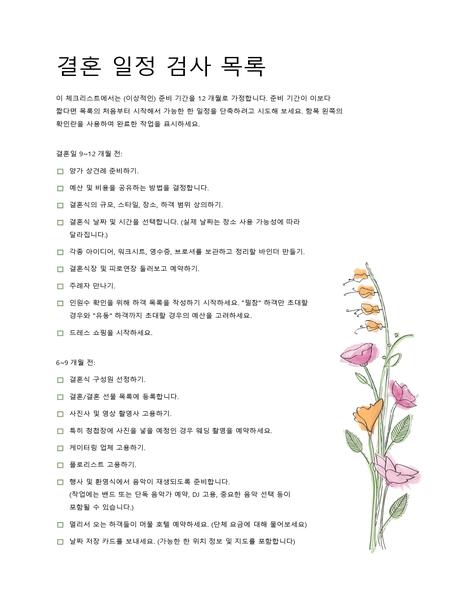 결혼식 점검 목록(수채화)