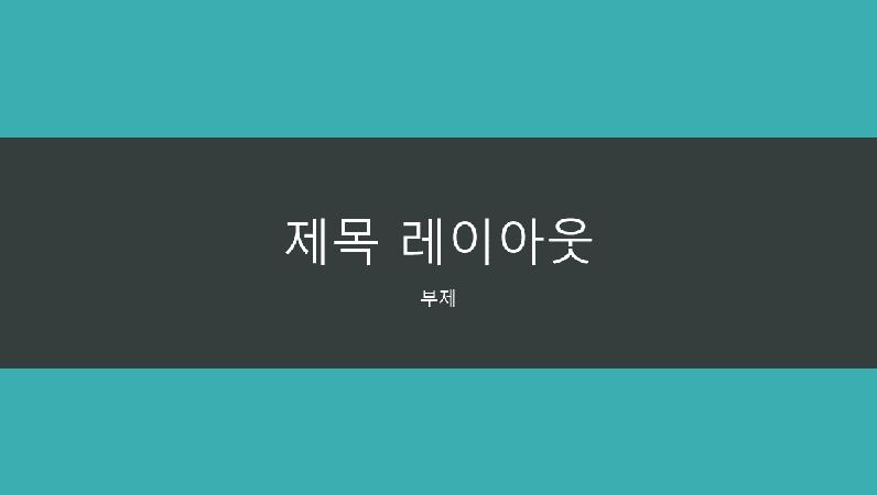 청록색 줄무늬 프레젠테이션(와이드스크린)