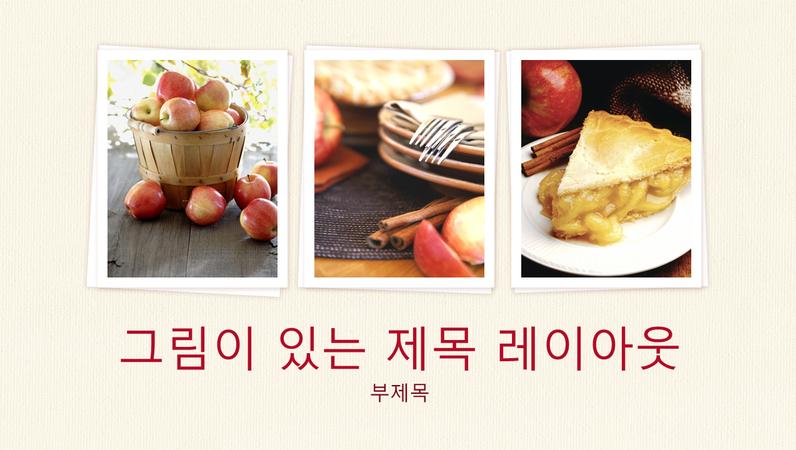 요리책 디자인 프레젠테이션(와이드스크린)