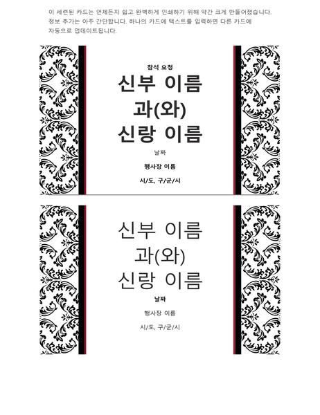 결혼식 참석 요청 카드(흑백 결혼식 디자인)