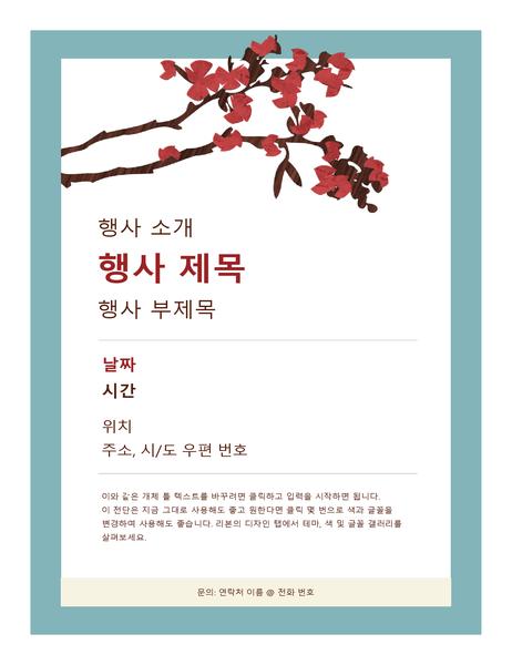 봄철 행사 전단