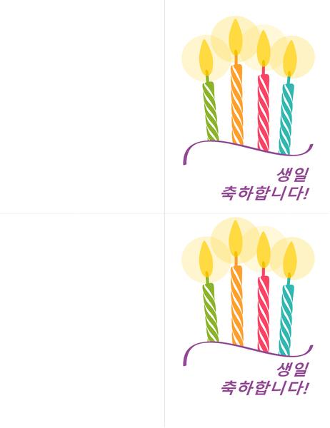 생일 카드(페이지당 2개)