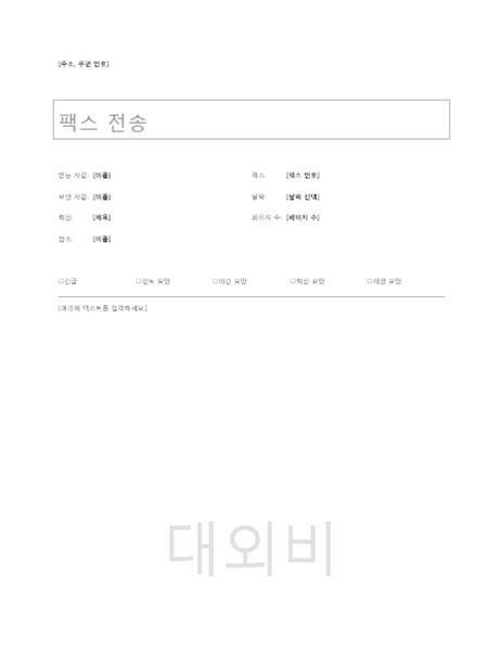 기본 팩스 표지
