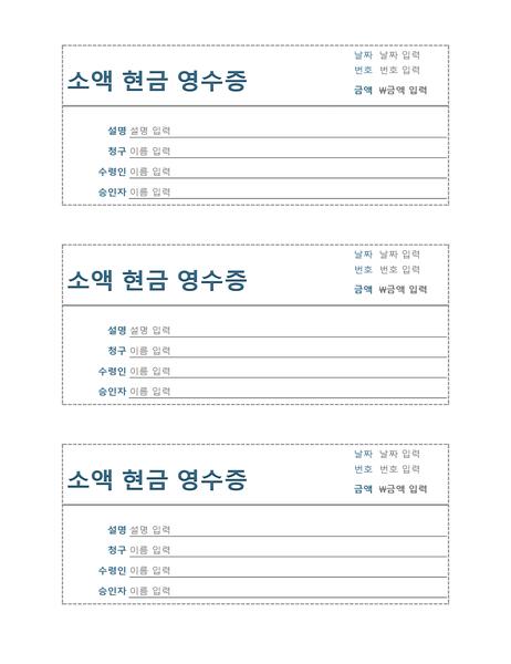 소액 현금 영수증(페이지당 3개)