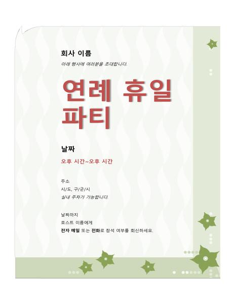 회사 휴일 파티 초대