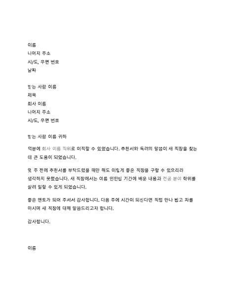 전직 상사의 추천서에 대한 감사 편지