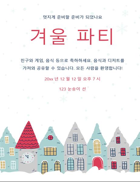 겨울 파티 전단