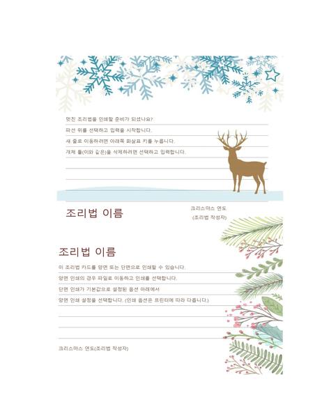 조리법 카드(크리스마스 분위기 디자인, Avery 5889 용지 인쇄용, 페이지당 2개)