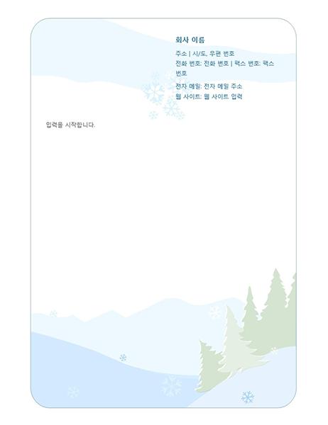 겨울 테마의 편지지 표제
