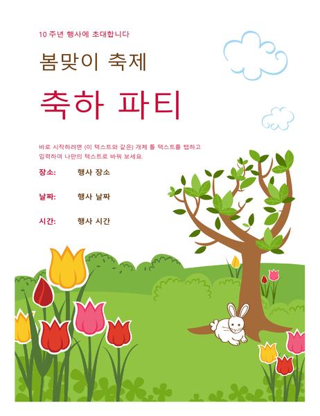 봄맞이 축제 전단