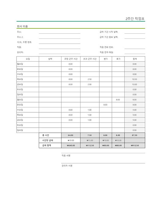 병가와 휴가 정보가 포함된 2주간 작업표(샘플 데이터 사용)