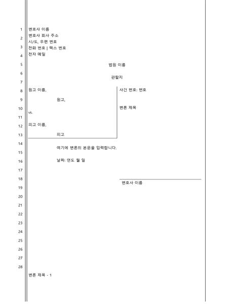 법률 답변서(28줄)