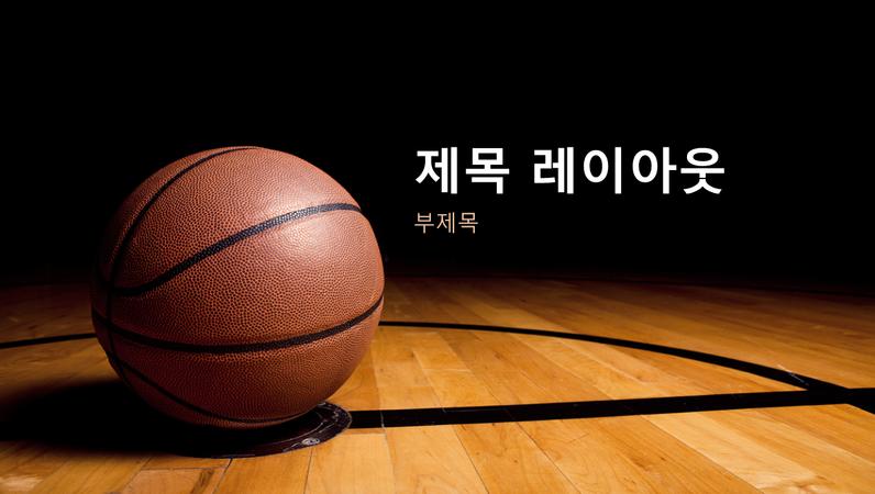 농구 프레젠테이션(와이드스크린)