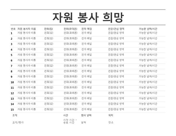 자원 봉사자 목록