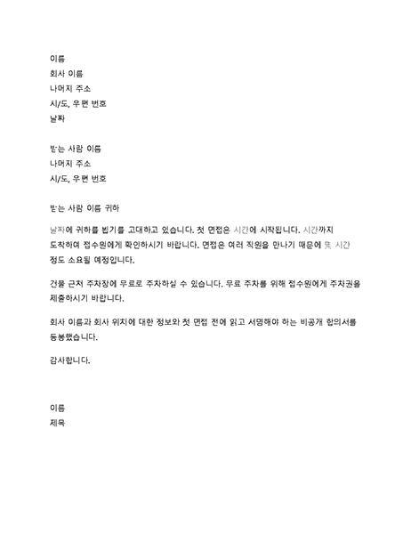 지원자의 면접을 확인하는 편지