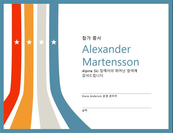 참가상(Certificate of participation)