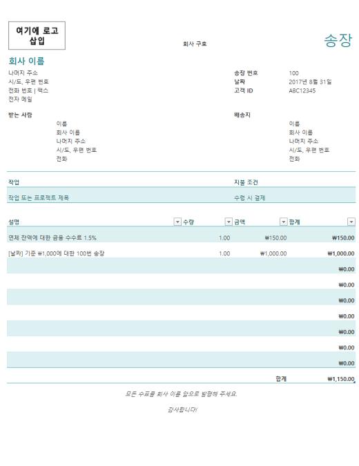 금융 수수료가 포함된 송장(파란색)
