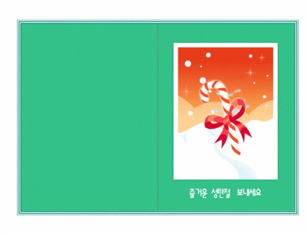 크리스마스 카드(사탕 막대)