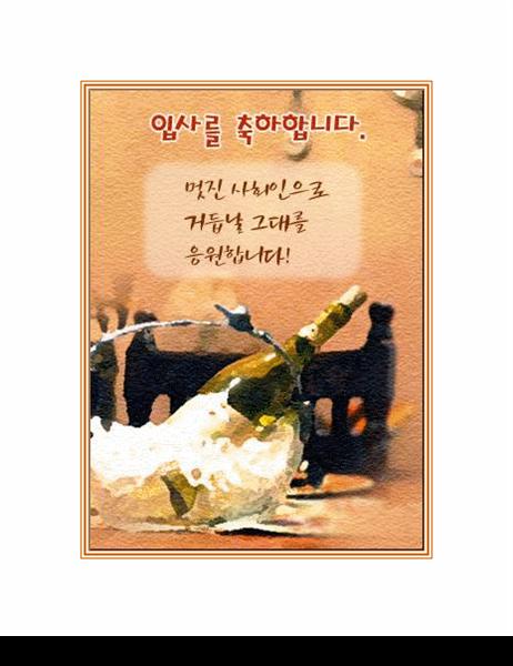 입사 축하 카드(샴페인 그림)