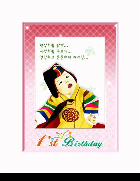 아기 돌 축하 카드(여아)