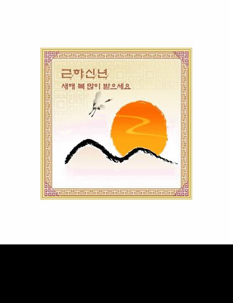 연하장(근하신년, 해맞이)