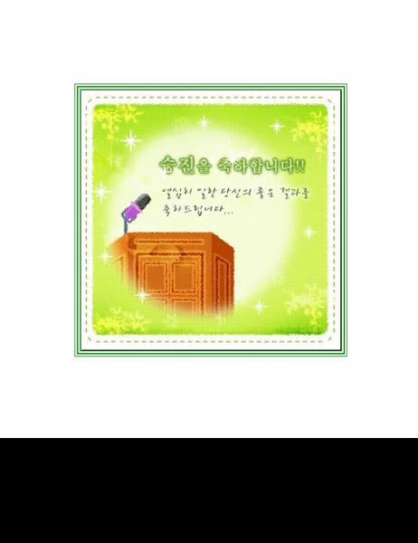 승진 축하 카드