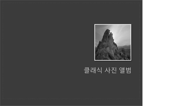 클래식 사진 앨범