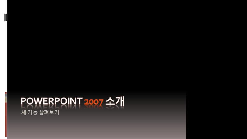 Microsoft® Office PowerPoint® 2007 소개