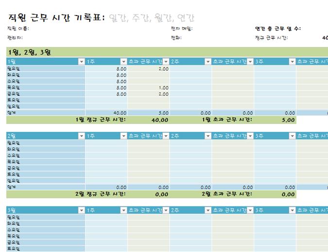 직원 근무 시간 기록표
