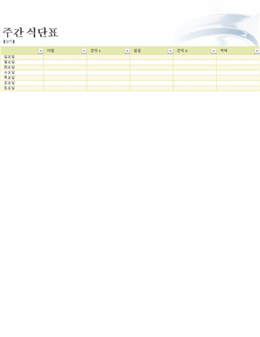 주간 식단표