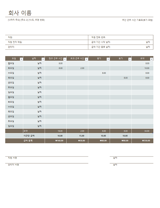 2주간 근무 시간 기록표
